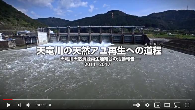 天竜川天然資源再生推進委員会
