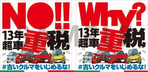 13年超車重課税反対ステッカー