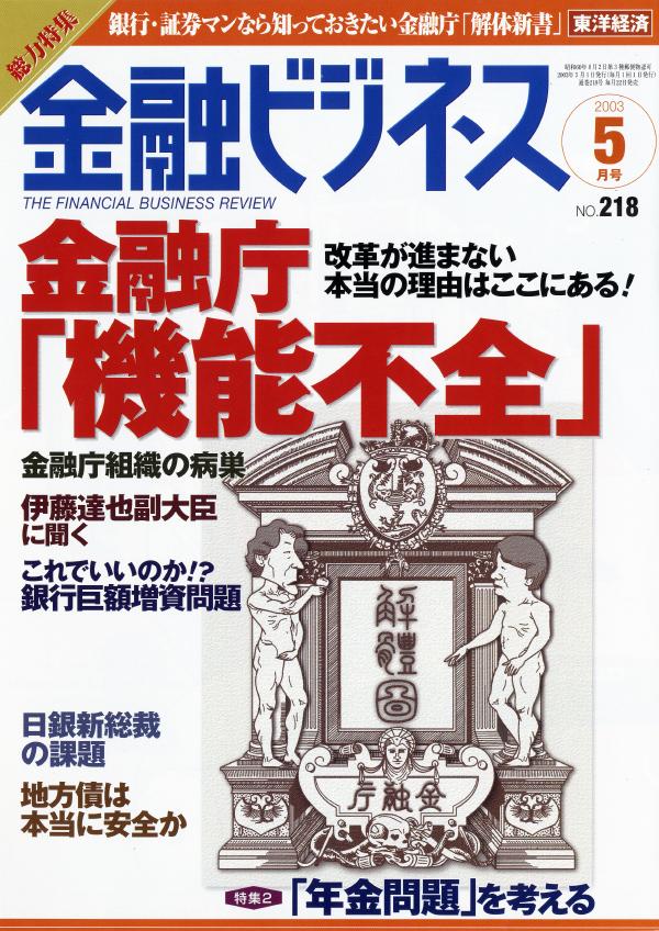 金融庁「解体新書」