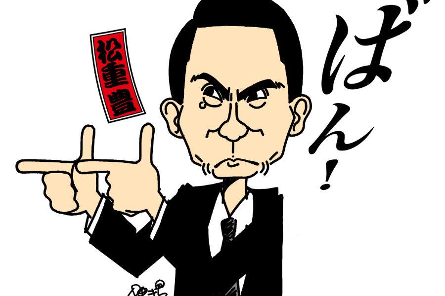 松重豊さん!